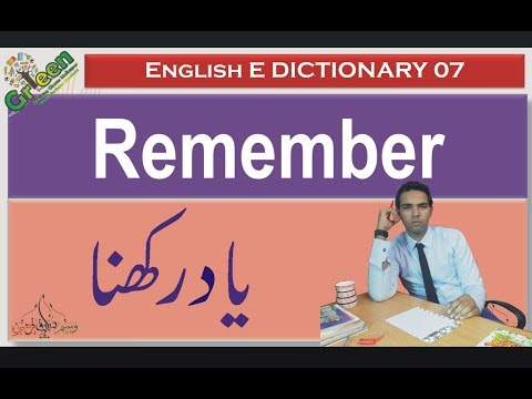 URDU ENGLISH E-DICTIONARY 07 | ENGLISH DICTIONARY WITH URDU MEANING