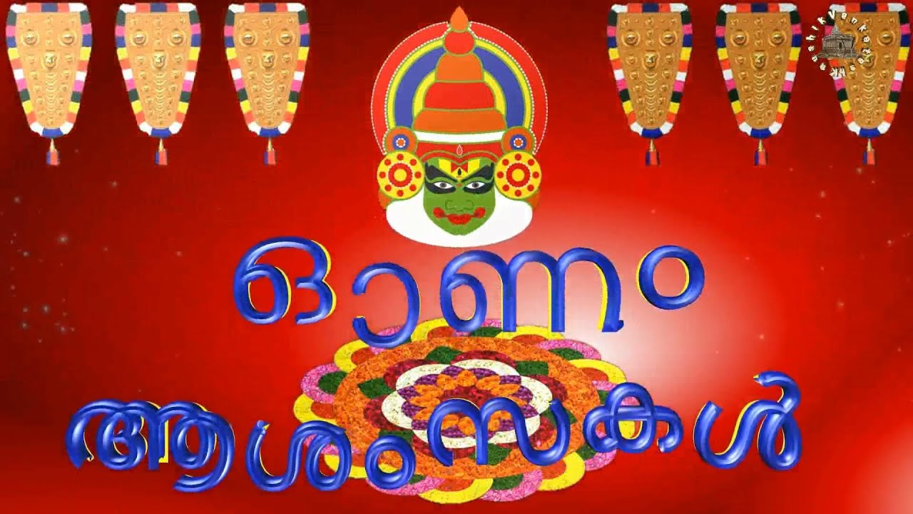Onam 2017 onam wishes in malayalam images greetings animation onam 2017 onam wishes in malayalam images greetings animation whatsapp video happy onam youtube kristyandbryce Image collections