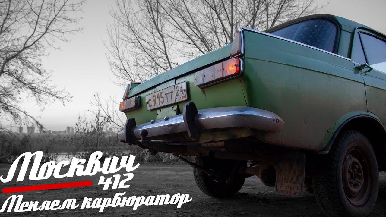 Москвич 412. Электростеклоподъемники. - YouTube