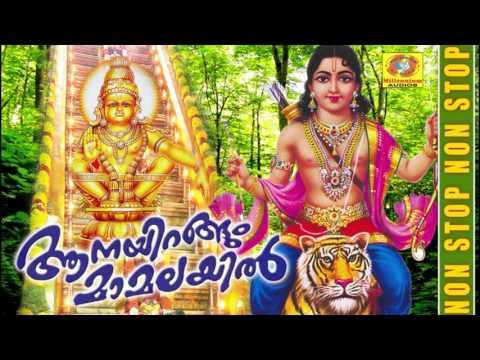 Hindu Devotional Songs Malayalam | Aanayirangum Maamalayil | Non Stop New Ayyappa Devotional Songs