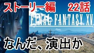 「FF15 ファイナルファンタジー15」のPS4 PROによるゲーム実況プレイ。 ...