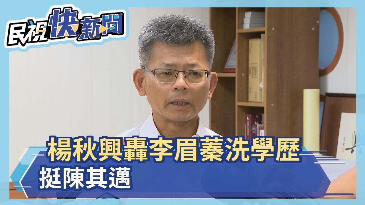 楊秋興轟李眉蓁洗學歷 挺陳其邁-民視新聞 - YouTube