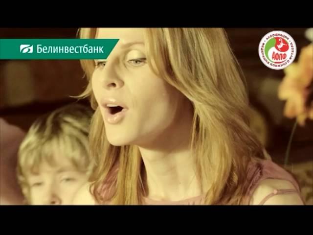 Белинвестбанк. Рекламный ролик
