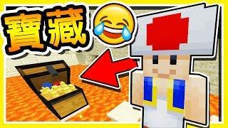Minecraft 為了尋找寶藏,友情隨時大破裂 !! | 猥瑣大叔的大冒險