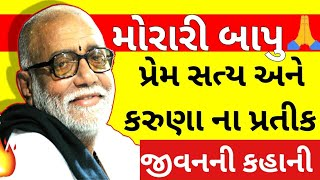 morari bapu મોરારીબાપુ biography in gujarati story life story bhajan katha live