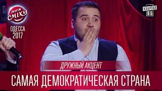 Дружный Акцент, Тбилиси - Самая демократическая страна | Лига Смеха 2017, третий фестиваль - Одесса