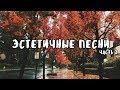 Gambar cover ЭСТЕТИЧНЫЕ ПЕСНИ КОТОРЫЕ ИЩУТ ВСЕ//ЧАСТЬ 2//SAY BLOGGER