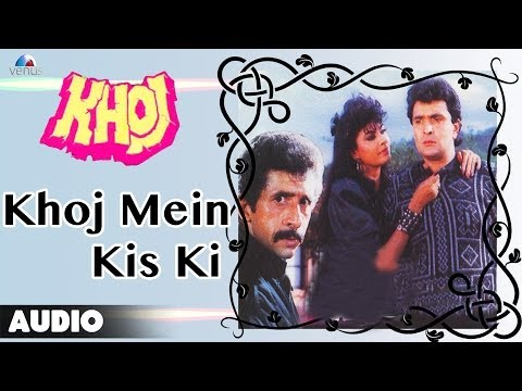 Khoj : Khoj Mein Kis Ki Full Audio Song | Rishi Kapoor |