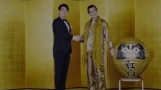 ピコ太郎がプロデューサー古坂大魔王と豹柄のダルマに目を入れ、大晦日...