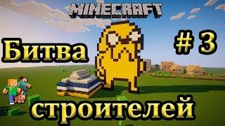 #Minecraft - #битва #строителей - #взрослый против #ребенка - выпуск 3