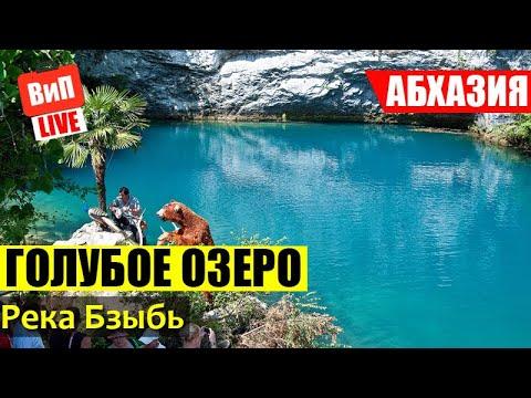 Абхазия   Голубое Озеро и Озеро Рица, Юпшарское ущелье, река Бзыбь, водопад Девичье Слезы, влог