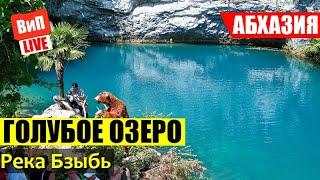 Абхазия | Голубое Озеро и Озеро Рица, Юпшарское ущелье, река Бзыбь, водопад Девичье Слезы, влог