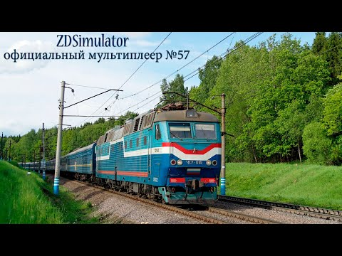 ZDSimulator-multiplayer.ЧС7-010 с фирменными поездами ✓8 Брест-Москва и ✓29 Москва-Калининград