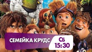 "Приключенческий мультфильм ""Семейка Крудс"" / Видео"