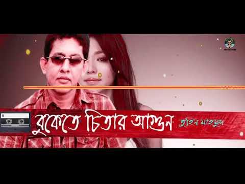 Bukete Chitar Agun (বুকেতে চিতার আগুন) Tuhin Mahmud | Arfin Zahid | Bangla New Song 2019