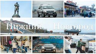 Нижний Новгород. Сколько ступеней в Чкаловской лестнице, Кремль и неприличные ракурсы памятников