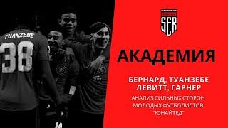 Академия Юнайтед Гарнер Туанзебе Левитт и Бернард