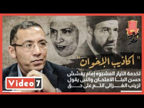 أكاذيب الإخوان لخدمة التيار المشبوه.. إمام يغشش حسن البنا الامتحان