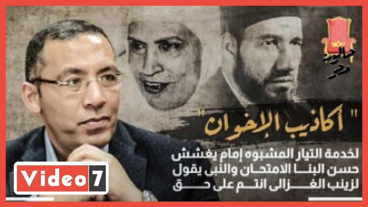 أكاذيب الإخوان لخدمة التيار المشبوه.. إمام يغشش حسن البنا الامتحان  - 19:00-2021 / 3 / 2