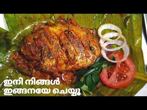 Special Meen Pollichathu Kerala Style ഇനി നിങ്ങൾ ഇങ്ങനെയേ ചെയ്യൂ Nadan Karimeen Pollochathu