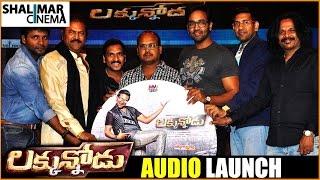 Luckunnodu Movie Audio Launch || Full Video || Manchu Vishnu, Hansika, Mohan Babu || Shalimarcinema
