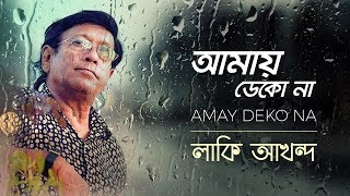 Lucky Akhand - Amay Dekona | Lyric Video | A tribute to Lucky Akhand
