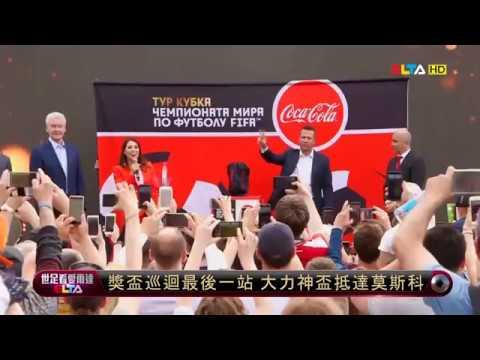 愛爾達電視20180604/獎盃巡迴最後一站 大力神盃抵達莫斯科