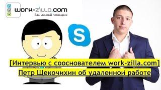 [Интервью с сооснователем work-zilla.com] Петр Щекочихин об удаленной работе