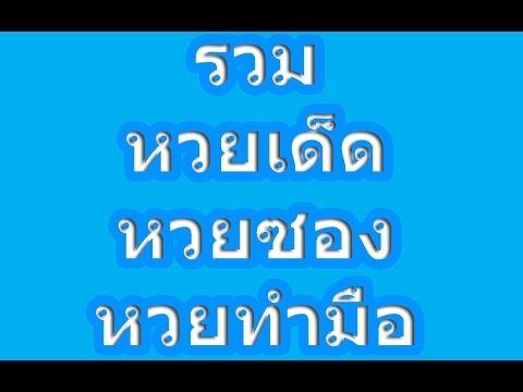 รวมหวยเด็ด หวยซอง หวยทำมือ งวดวันที่ 1 ก.พ.59 ,1/2/59,1 กุมภาพันธ์ 2559