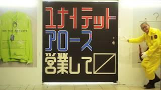 ユナイテッドアローズ 横浜店が2017年11月3日(金)に改装オープンいた...