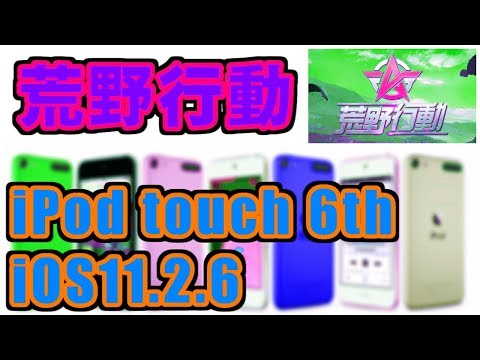 [荒野行動] iPod touch 6th(A8) [KNIVES OUT]