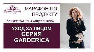 Уход за лицом Серия Garderica Спикер Татьяна Андреенкова