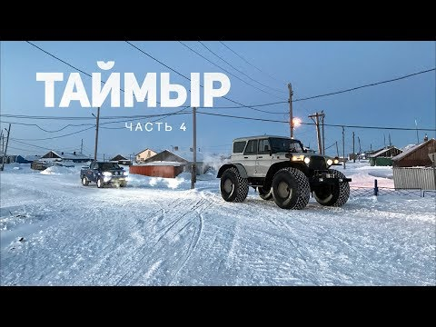 видео: КАК ЖИВУТ В САМОМ БОГАТОМ РЕГИОНЕ РОССИИ! Таймыр: полярный круг, выживание в арктике. Часть 4