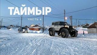 КАК ЖИВУТ В САМОМ БОГАТОМ РЕГИОНЕ РОССИИ! Таймыр: полярный круг, выживание в арктике. Часть 4