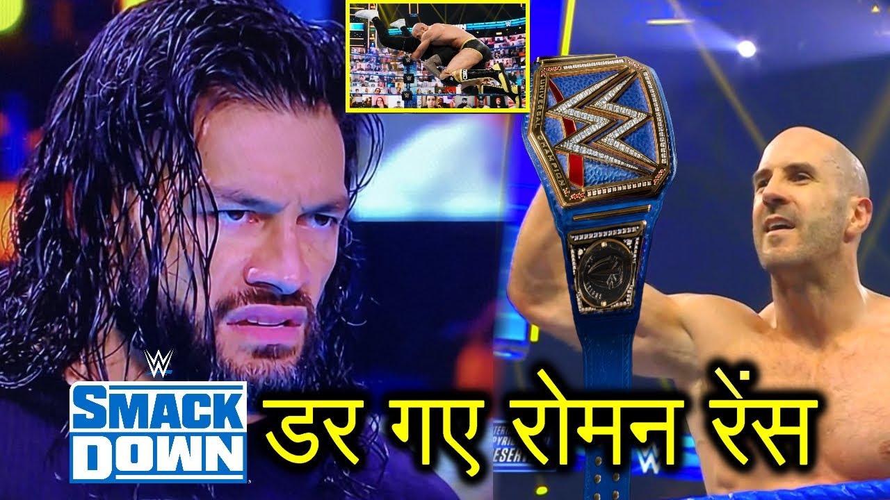 डर गए Roman reigns - Cesaro Destroy Roman reigns, Jimmy Uso | Jey USO | WWE Smackdown Highlights