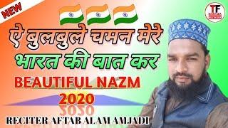 Heere Jwaharat Na Chahat Ki Baat Kar   26 January Beautiful Nazm   Aftab Alam Amjadi