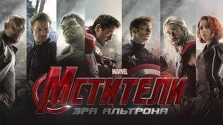 Мстители против Альтрона.Финальная битва в Заковии. Мстители:Эра Альтрона\Avenger vs Ultron