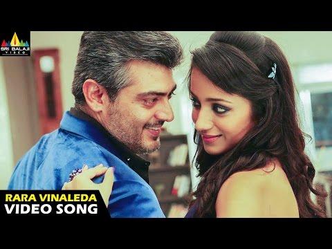 Gambler Songs   Rara Vinaleda Video Song   Ajith, Arjun, Trisha   Sri Balaji Video