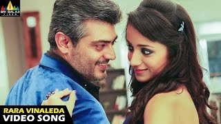 Gambler Songs | Rara Vinaleda Video Song | Ajith, Arjun, Trisha | Sri Balaji Video