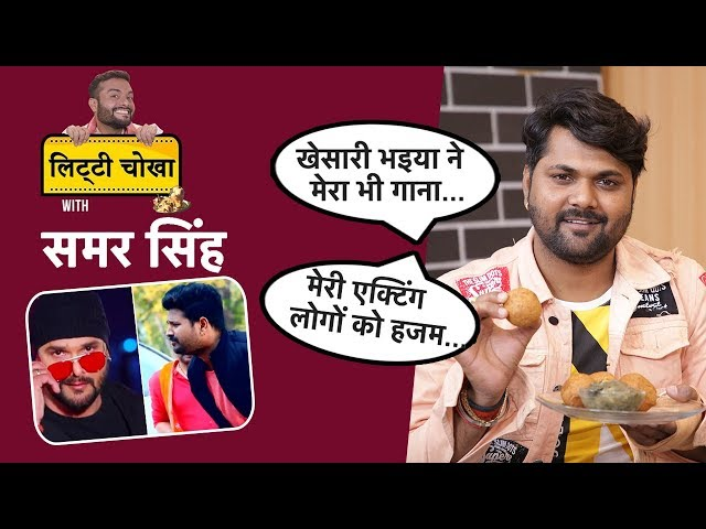 Khesari - Ritesh विवाद पर Samar Singh का बेबाक बयान, थ्रेसर वाले अभिनेता के साथ Vinashak बातें