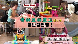 [육아브이로그] 16개월 아기 실내장난감/최고지만 최악…