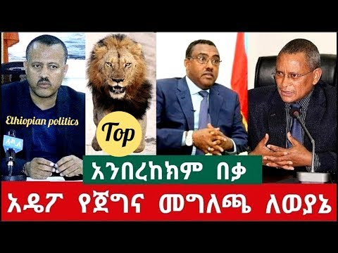 Message From ADP For TPLF