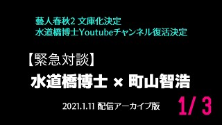 YouTube動画:【緊急対談】水道橋博士×町山智浩 2021.1.11 Yotube配信アーカイブ(1/3)
