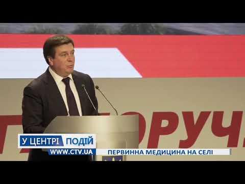 Телеканал C-TV: Геннадій Зубко: Первинна медицина на селі