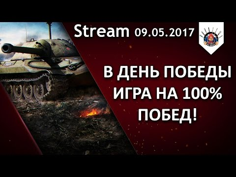 ИГРА НА 100% ПОБЕД / EviL_GrannY стрим