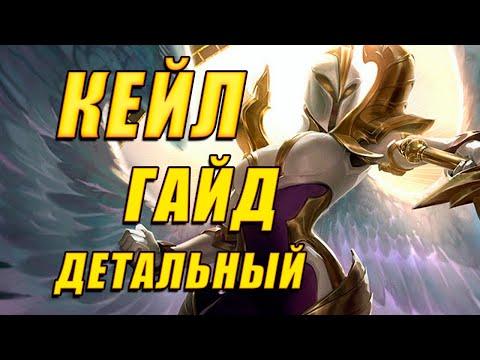 видео: ГАЙД НА КЕЙЛ: СИЛЬНЕЙШИЙ АВТОАТАКЕР league of legends