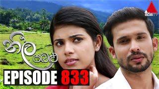 Neela Pabalu (නීල පබළු) | Episode 833 | 13th September 2021 | Sirasa TV Thumbnail
