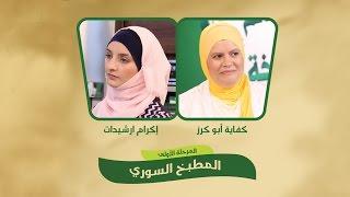 كفاية أبو كرز وإكرام ارشيدات - الحلقة السادسة 6