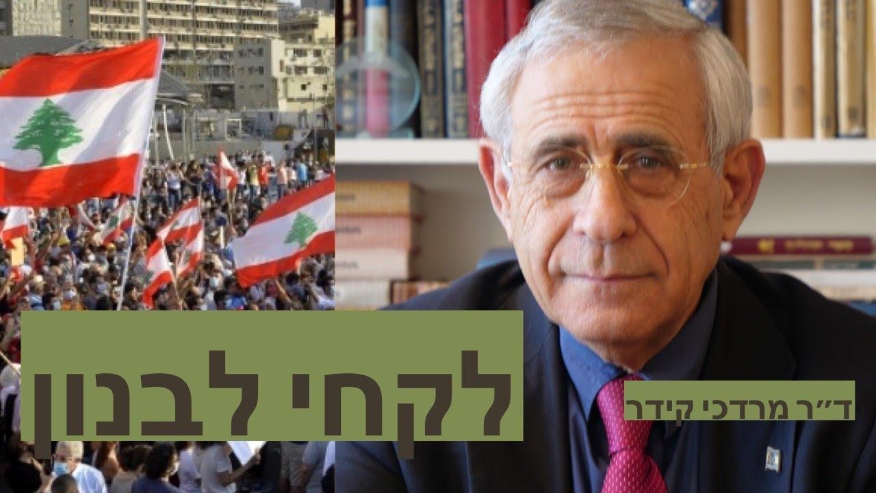 לקחי לבנון - דר' מרדכי קידר, מרצה בסוכנותנו