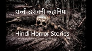 Subscribers Horror Stories in Hindi Hindi Horror Stories